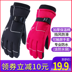 Snow Feilun gloves men and women warm winter thickened plus velvet riding motorcycle ski gloves windproof waterproof touch screen cotton