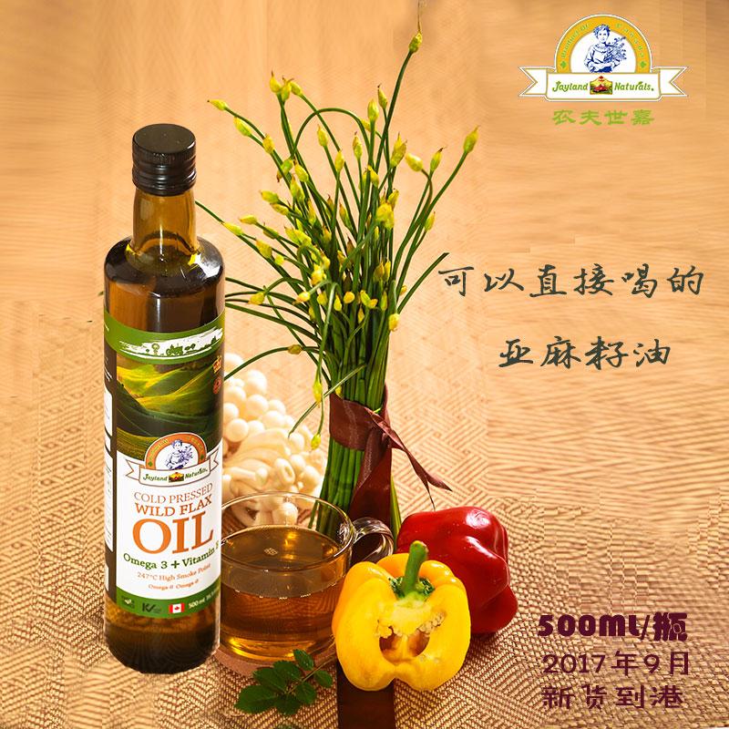 加拿大农夫世嘉 进口亚麻籽油食用油500ml初冷榨亚麻油胡麻油原装