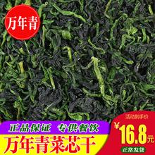 万年青干菜脱水蔬菜干500wt10包邮青zk干菜干货嫩菜心野菜干