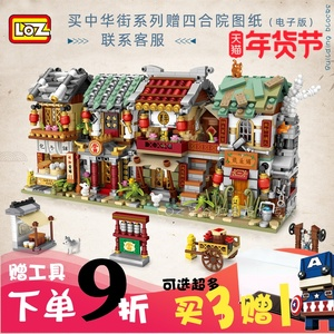 LOZ new mini particle building blocks amusement park series China Street puzzle assembled building blocks children toys