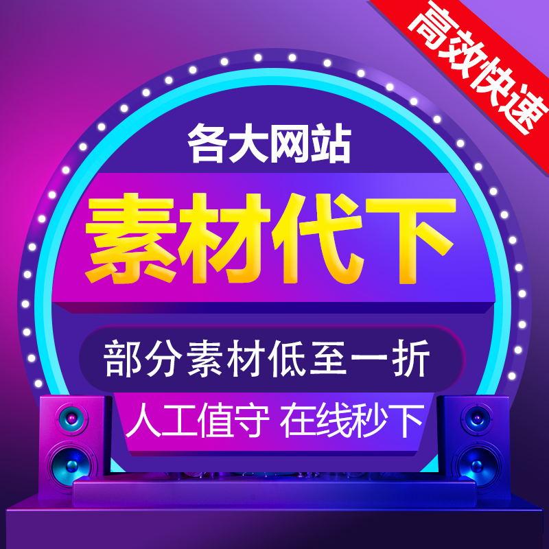 共享 分红 中国 变色龙 素材 下载
