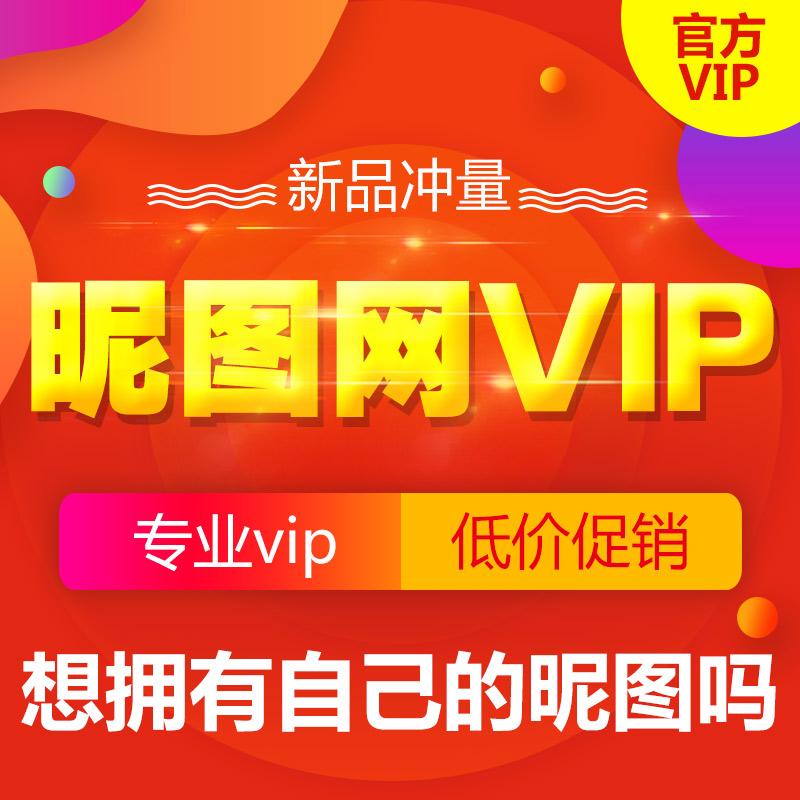 昵图网共享分VIP昵图共享分非平台共享分充值素材上传非平台