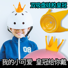 个性可爱创意摩托电动车头盔男女款吸d014皇冠装ld犄角辫子