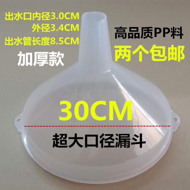 超大口径/30cm大号透明白色漏斗加厚漏斗家用胶漏斗工业塑料漏斗