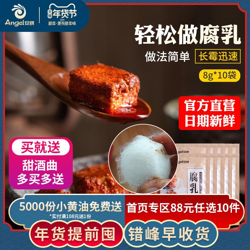 安琪腐乳曲毛豆腐菌种家用做臭豆腐乳豆豉毛霉菌发酵曲子8g*10袋