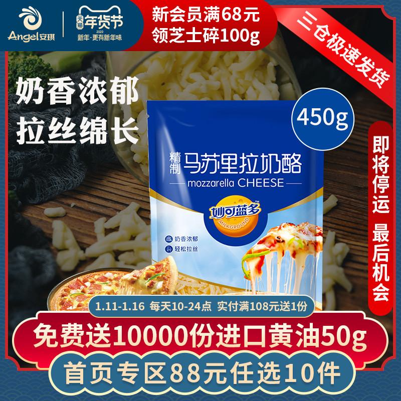 妙可蓝多马苏里拉芝士碎 家用披萨拉丝奶油奶酪烘焙配料材料450g