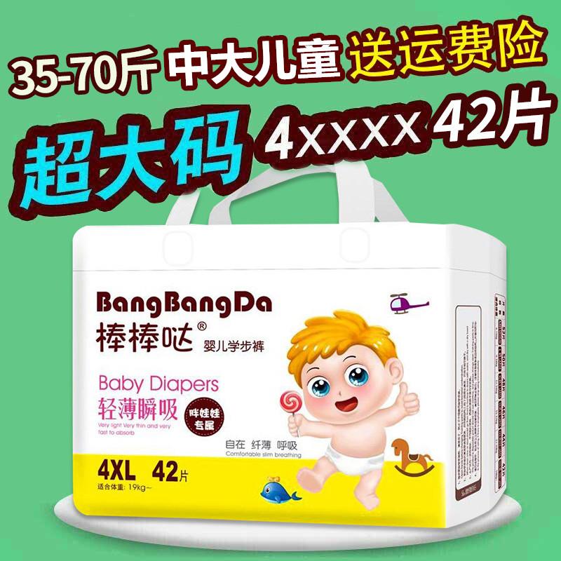 棒棒哒超大拉拉裤XXXXL42片超薄儿童夜用尿不湿男女胖宝宝纸尿裤