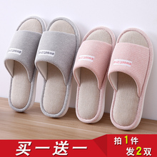 Buy one free one slipper women spring and autumn linen indoor cotton and linen household household four seasons couple cloth slippers men summer