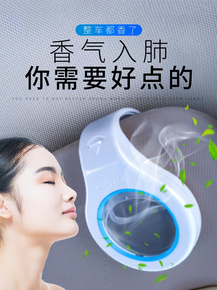 e路驰汽车车载香水进口除异味挂件空气清新剂创意车内用精油香薰