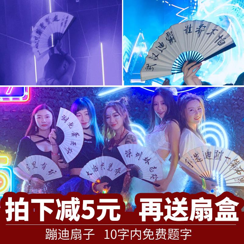 抖音酒吧蹦迪扇子题字网红装备定制宣纸折扇中国风折叠纸扇男霸气