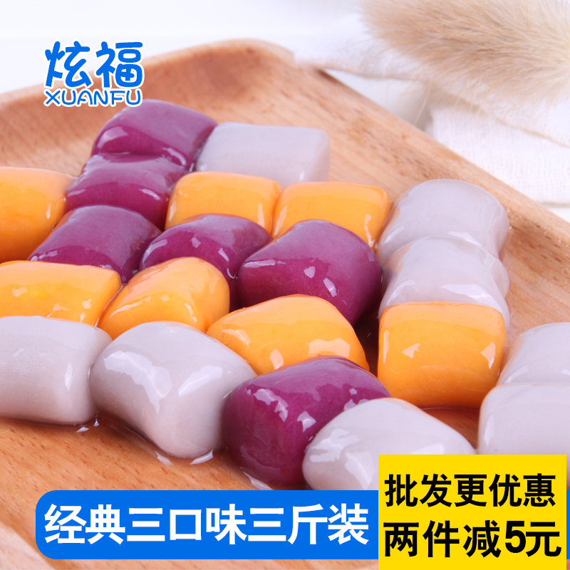 炫福芋圆甜品鲜芋仙手工奶茶烧仙草材料组合三口味1500g汤圆成品