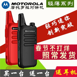 Motorola walkie talkie mini high power civil small outdoor construction site hotel hand held small intercom pair