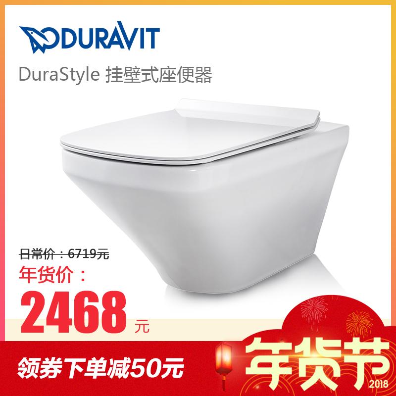 德立菲Duravit杜拉维特公司253709壁挂式马桶座便器轻薄缓降盖板