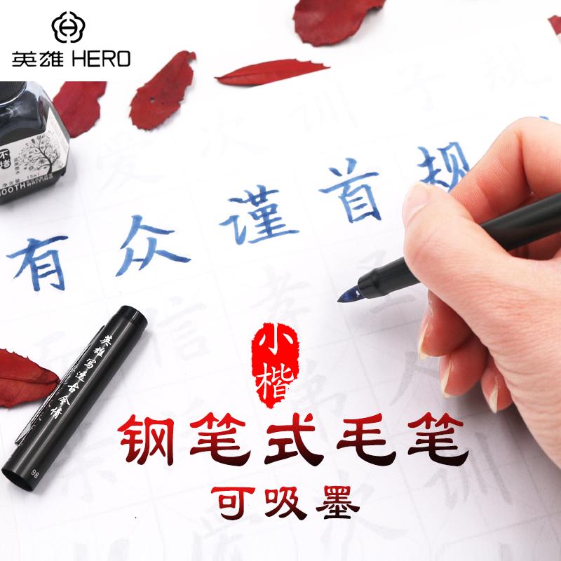 英雄98软笔钢笔式毛笔小学生书法临摹字帖行楷练习笔软头可加墨海绵头软笔