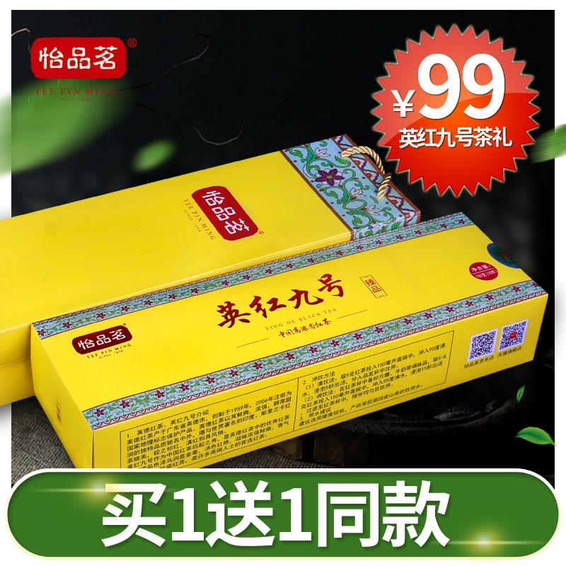 【买1送1】怡品茗 英红九号英德红茶 烟盒装 一级茶叶礼盒装送礼