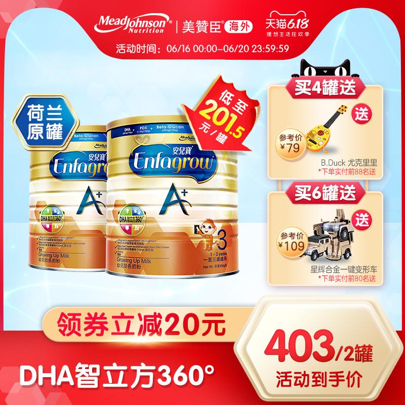 [吉杰推荐]美赞臣原装正品进口港版婴幼儿奶粉3段(1-3岁)900g*2罐