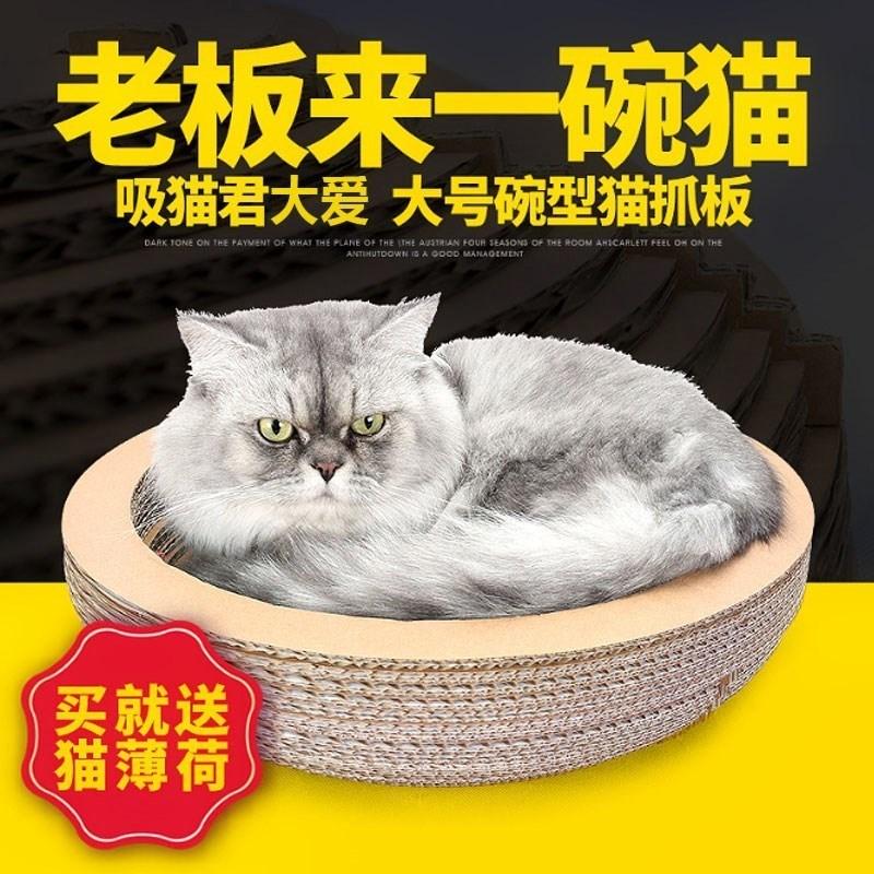 板碗型瓦楞磨爪子猫爪 猫抓纸猫窝猫咪盆猫抓板磨爪器 风琴形