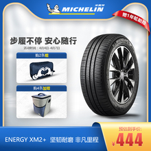 Michelin 195 / 65R15 91V ENERGY XM2 + Ren Юэ адаптация Volkswagen Golf