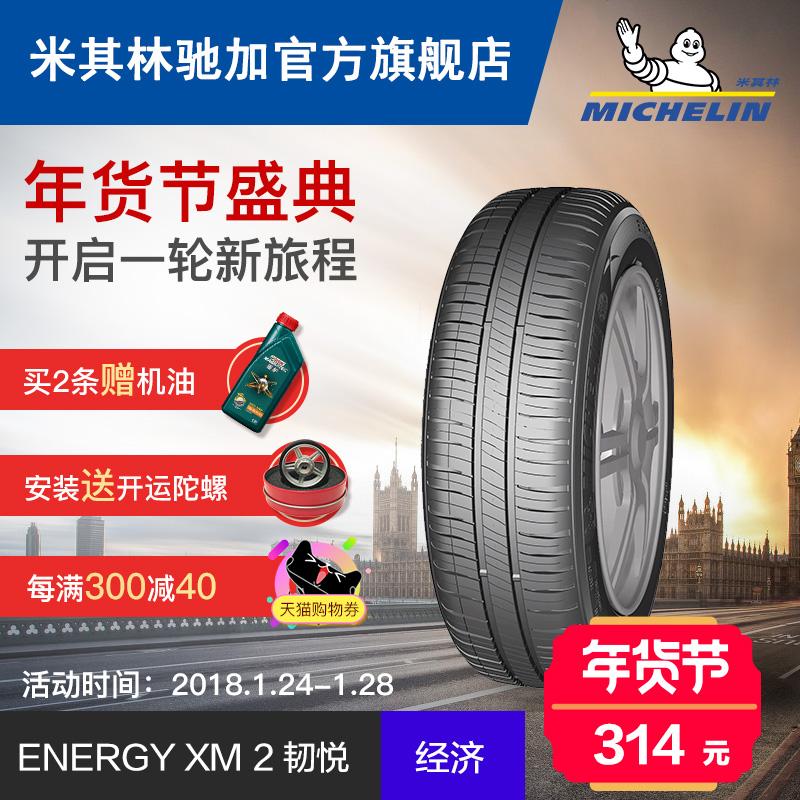 米其林正品汽车轮胎 185/60R14 82H ENERGY XM2 韧悦 包安装