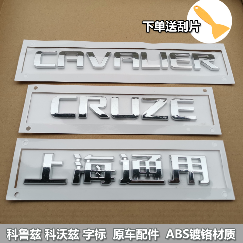 雪佛兰科鲁兹后车标英文标字母标 科沃兹后备箱盖后字标后标CRUZE
