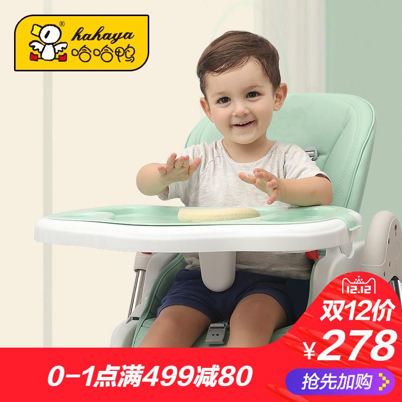 哈哈鸭 宝宝餐椅 婴儿餐桌椅可折叠多功能吃饭座椅便携式儿童椅子