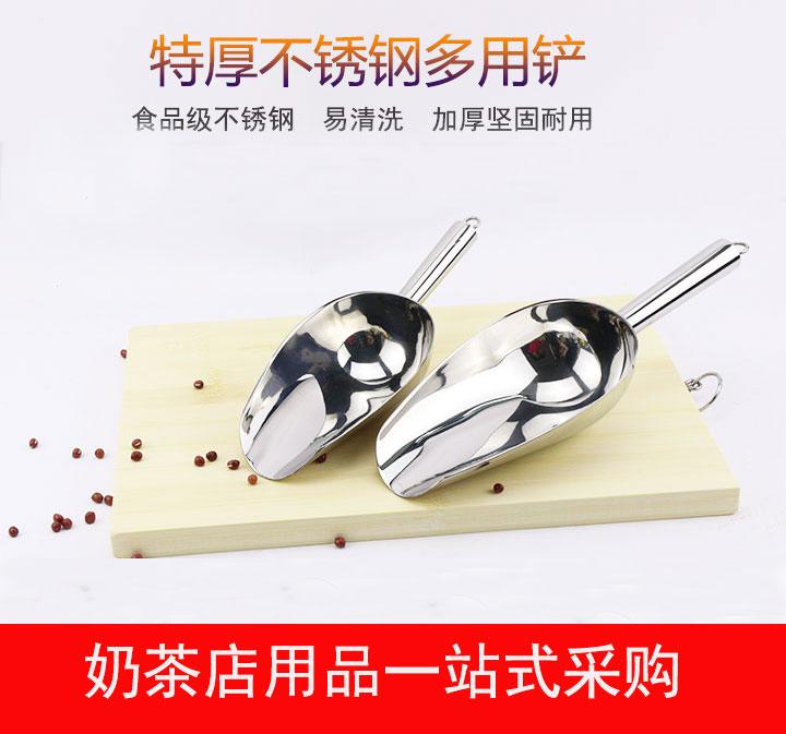 不锈钢米面粉食品茶叶食物圆冰铲干货饲料奶茶制冰机爆米花干果铲