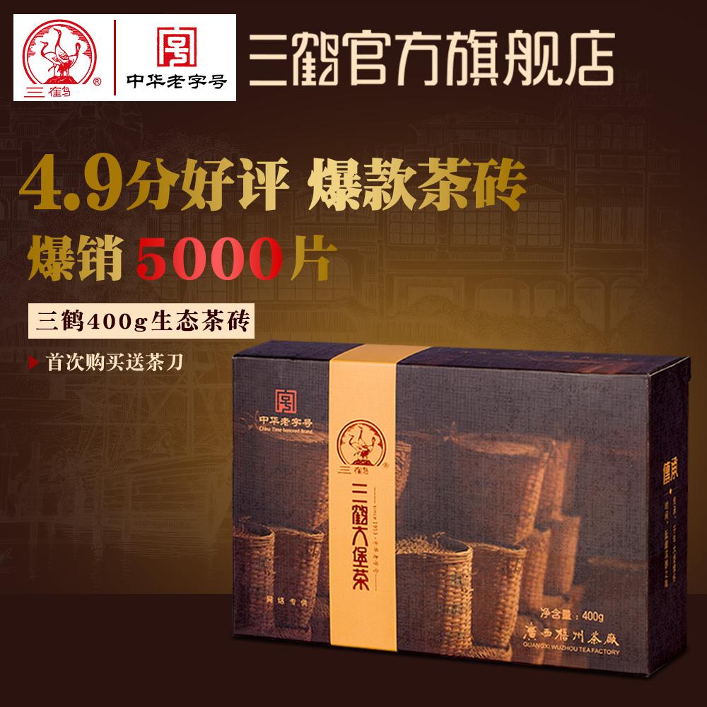 三鹤六堡茶2014年三级茶砖400g黑茶生态茶【知世】