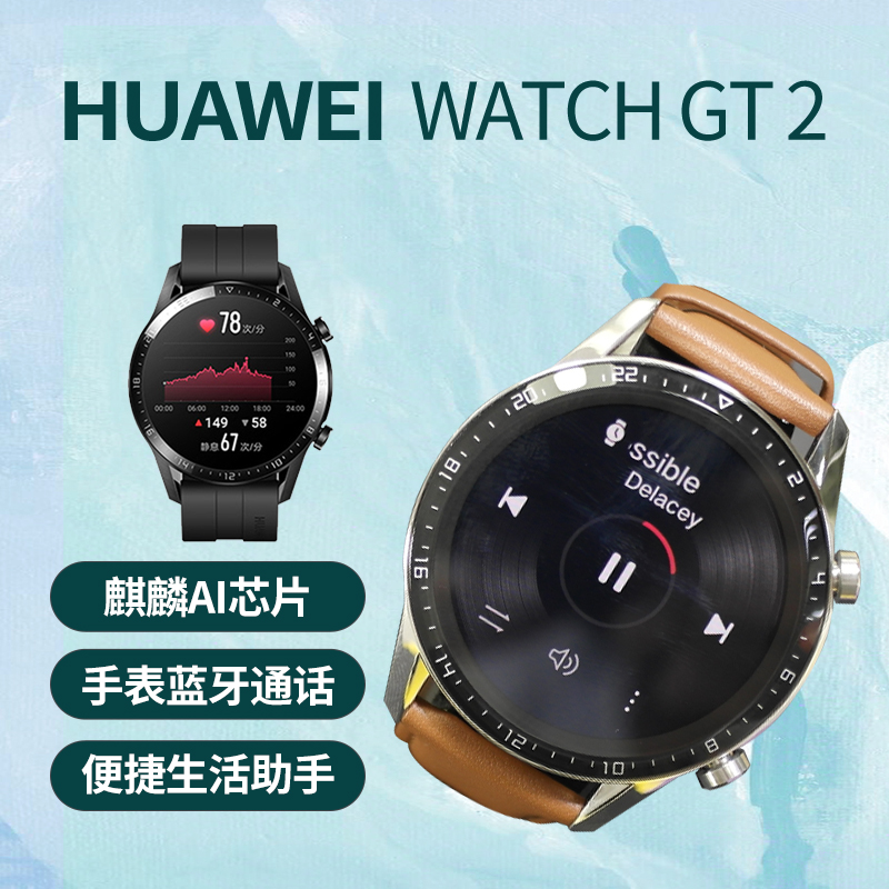 华为WATCH GT时尚款智能运动手表GT2多功能游泳防水心率NFC支付