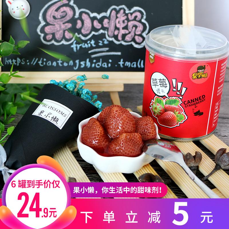 天同果小懒 无添加色素草莓罐头糖胡萝卜粉水果罐头312g*6罐整箱