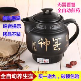 煎药壶砂锅陶瓷养生壶全自动中药煲电子熬药罐电热炖药器煮药保健