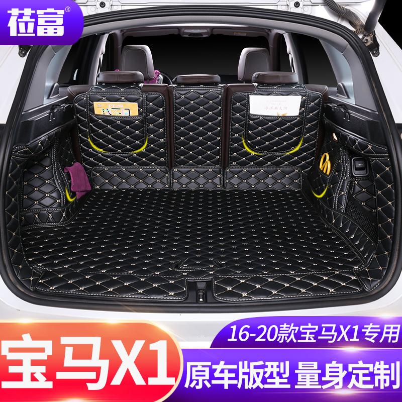 宝马x1后备箱垫全包围16-2020款2019/19新x1专用汽车尾箱垫改装饰