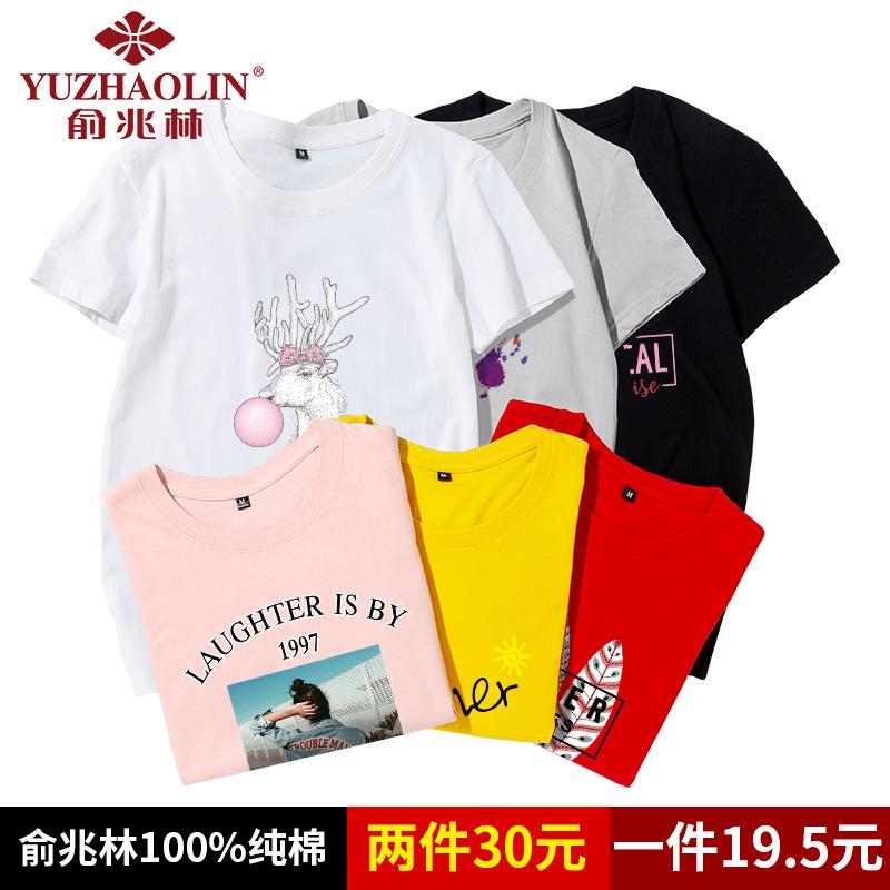 俞兆林纯棉短袖t恤女2019新款 韩范半袖夏装上衣纯色百搭体恤衣服
