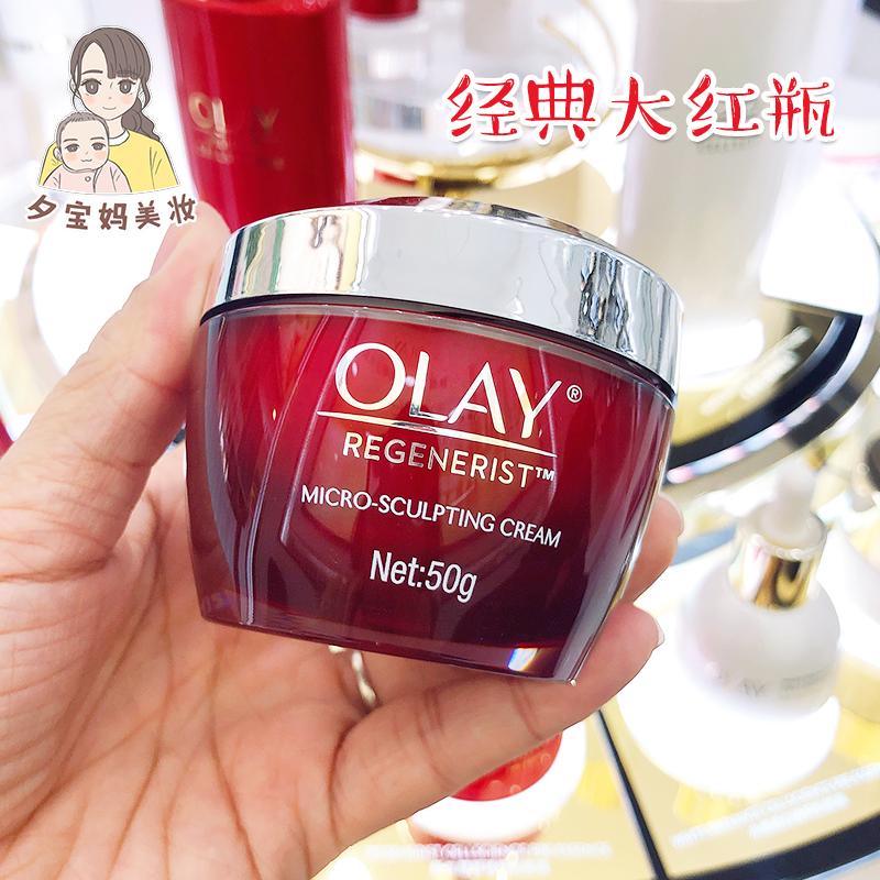 国内专柜Olay大红瓶 玉兰油新生塑颜金纯面霜50g保湿抗氧化抗皱