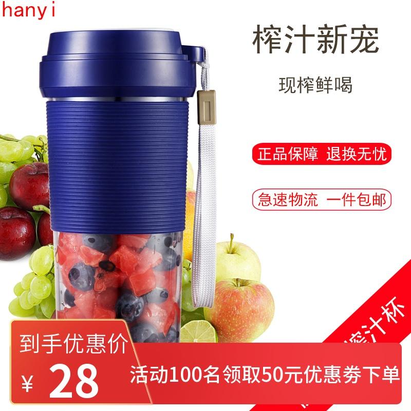 迷你榨汁机家用学生宿舍水果小型充电随身带便捷榨汁杯电动便携式