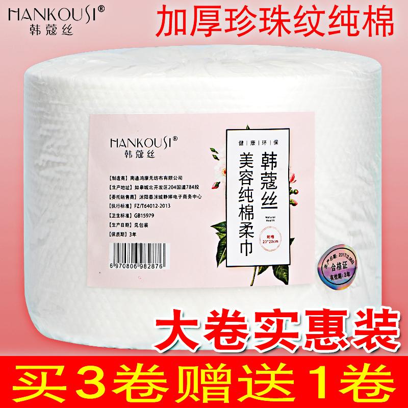 洗脸巾纯棉一次性无纺布化妆棉洁面美容纸巾卸妆棉美容院珍珠棉