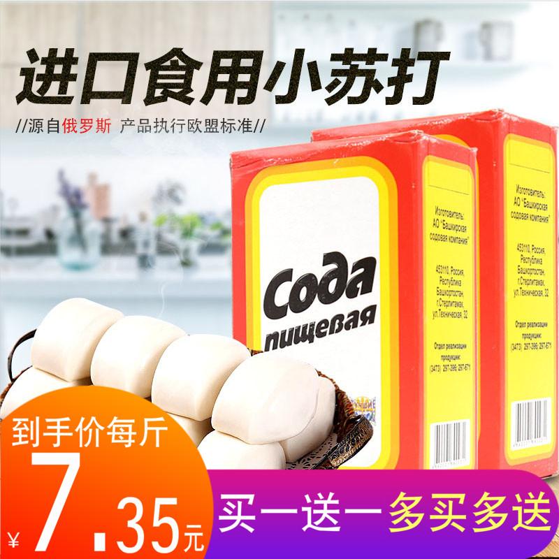 买一送一俄罗斯进口小苏打粉 食用清洁多功能纯碱烘焙原料500g/盒