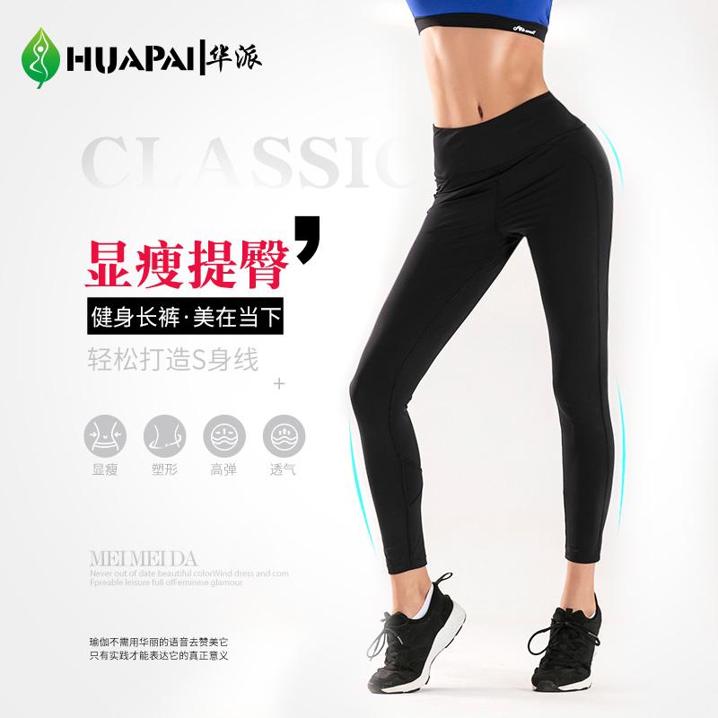 瑜伽裤女7分裤高腰显瘦健身裤紧身运动速干高弹力瑜伽服跑步裤子