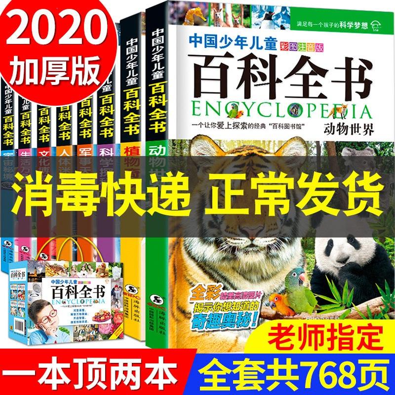 全8册 少儿百科全书儿童3-6-12岁中国青少年版科普读物 小学生课外阅读书籍 注音版十万个为什么太空宇宙动物世界海洋大百科恐龙书