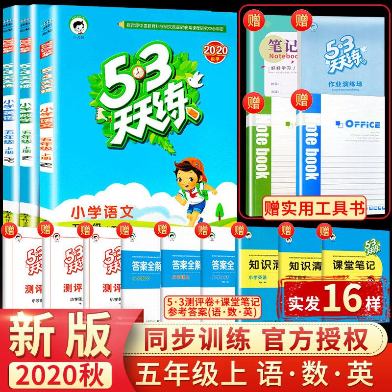 2020年新版53天天练五年级上册语文数学英语全套同步训练人教版 小学5年级上一课一练试卷部编教材练习册测试题5+3五三5.3作业辅导