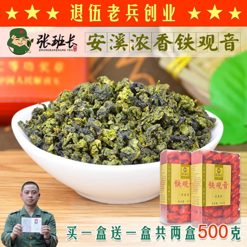 买一送一 2017年秋茶新茶安溪高山铁观音茶叶浓香型散装正品250g