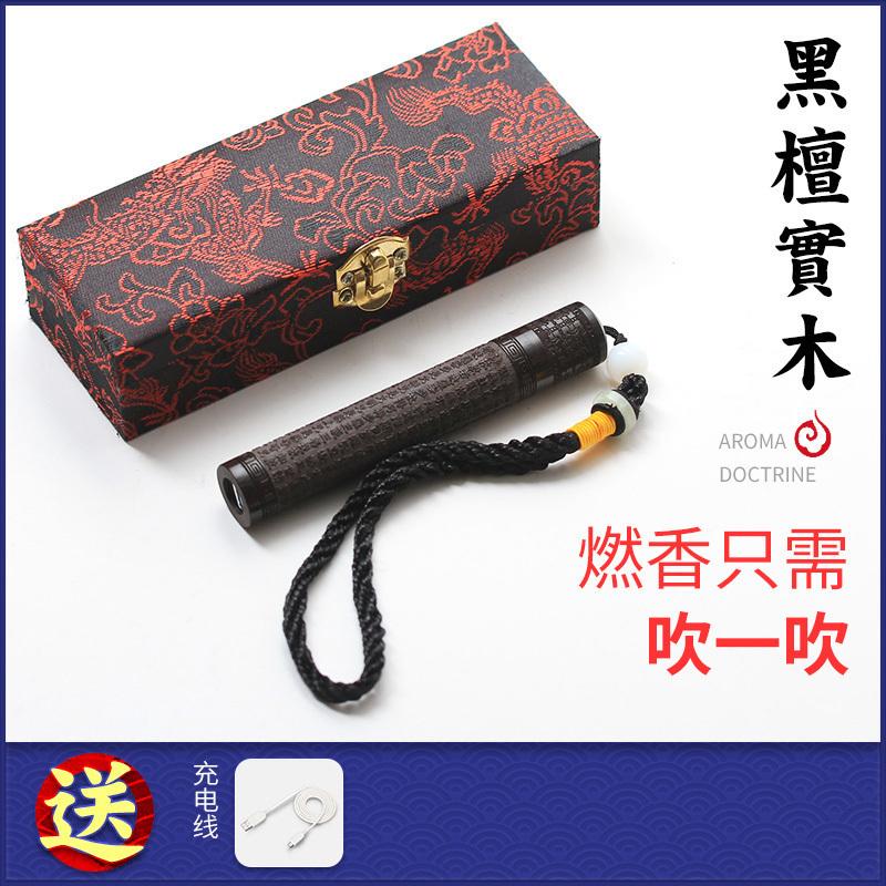 黑檀木充电式电子点香器香道专用打火机线香檀香日式家用点烟神器