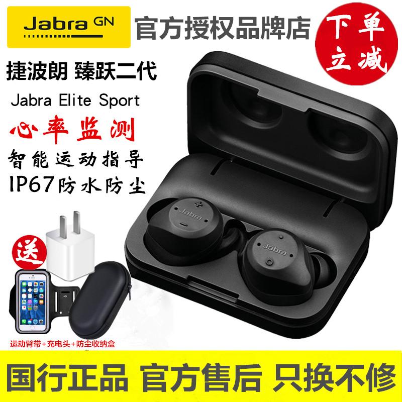 Jabra/捷波朗Elite Sport 臻跃心率监测真无线立体声防水蓝牙耳机图片