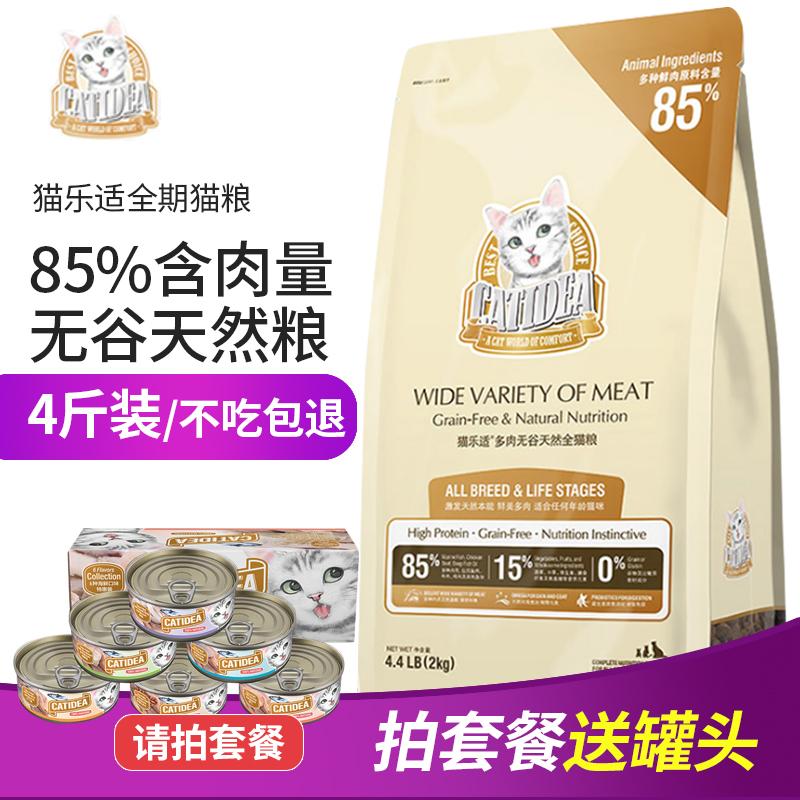 猫乐适C85多肉无谷天然猫粮全猫粮2kg英短布偶蓝猫成猫幼猫全阶段