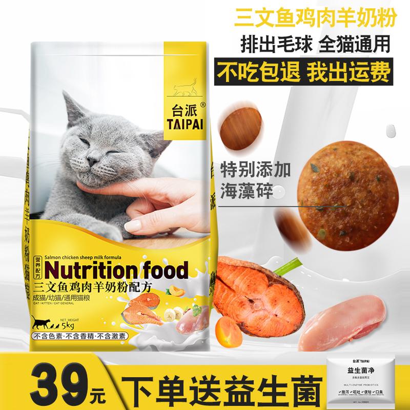 猫粮幼猫成猫10斤5KG三文鱼英短美短折耳暹罗布偶波斯猫食通用型