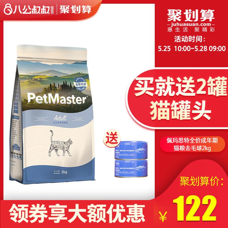 佩玛斯特猫粮2kg佩玛思特成猫蓝猫英短增肥发腮去毛球通用猫主粮