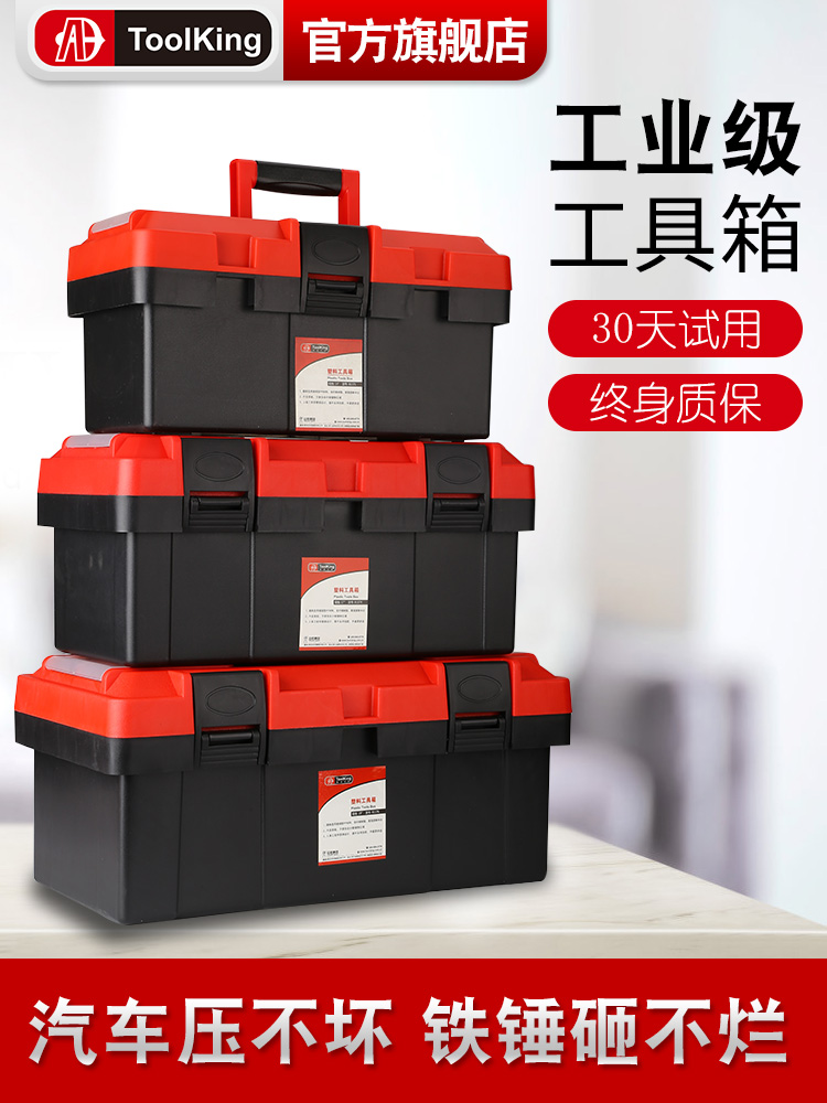 点击查看商品:五金工具箱家用塑料电工箱多功能手提式美术收纳盒大号车载维修箱
