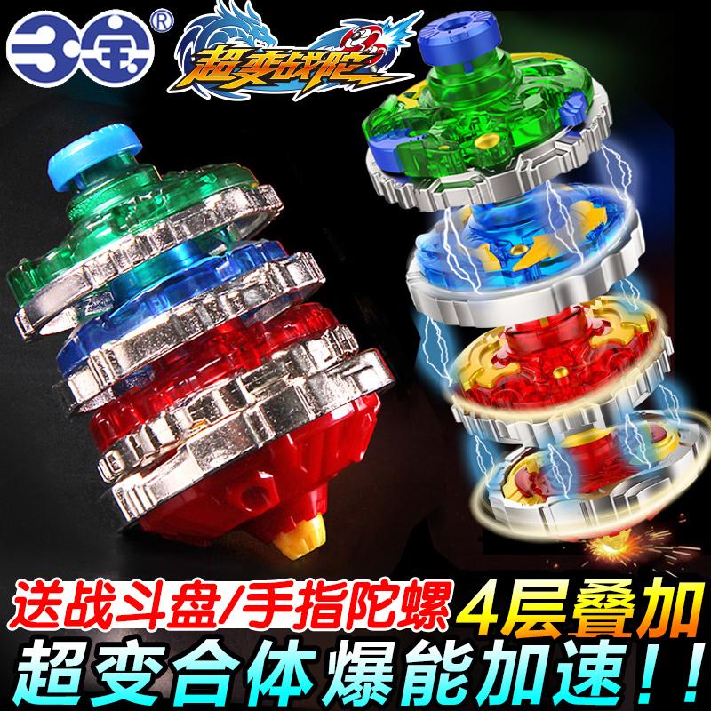 三宝超变战陀儿童玩具叠加战坨陀螺坨螺圣焰红龙二星三星男孩玩具