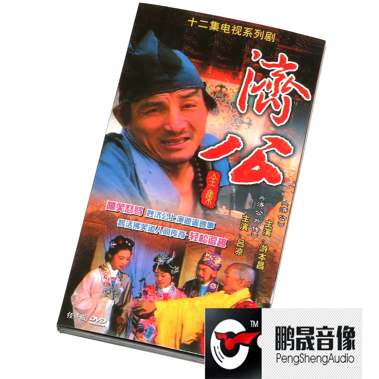 经典老电视剧 济公全集 经济版 DVD碟片光盘 喜剧搞笑 游本昌