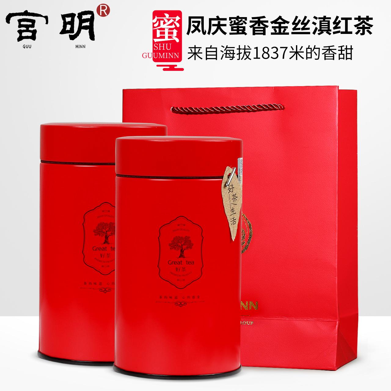宫明茶叶 云南凤庆高海拔古树滇红茶 蜜香工夫金丝红茶200克双罐