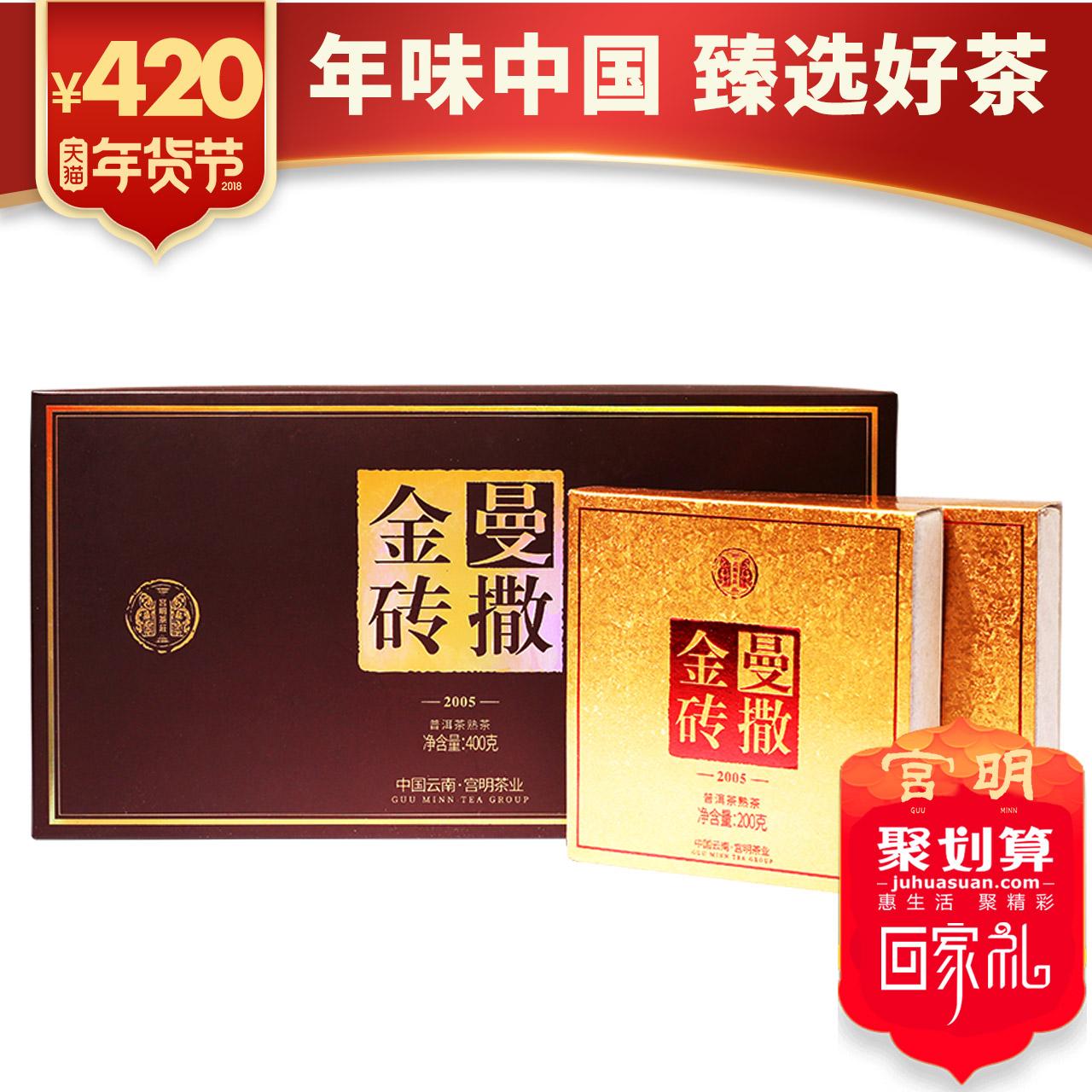 宫明茶叶 2005年曼撒古树茶砖 乌金醇 云南普洱茶熟茶200克*2片